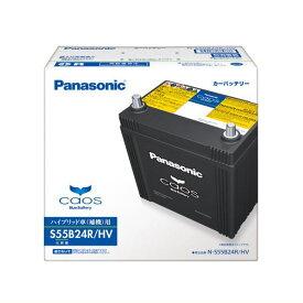 パナソニック カオス ハイブリッド車用 バッテリー N-S55B24R/HV カーバッテリー 車  新品