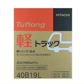 日立 タフロング Tuflong 軽トラック KT40B19L 【BR】