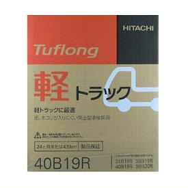 日立 タフロング Tuflong 軽トラック KT40B19R 【BR】