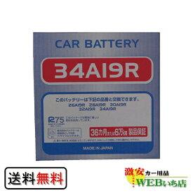 日立化成 34A19R 【BR】