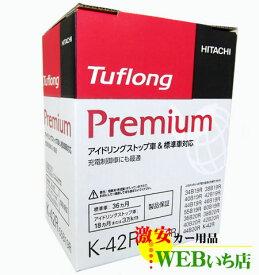 日立 タフロング Tuflong Premium JPK-42R/55B19R 【BR】
