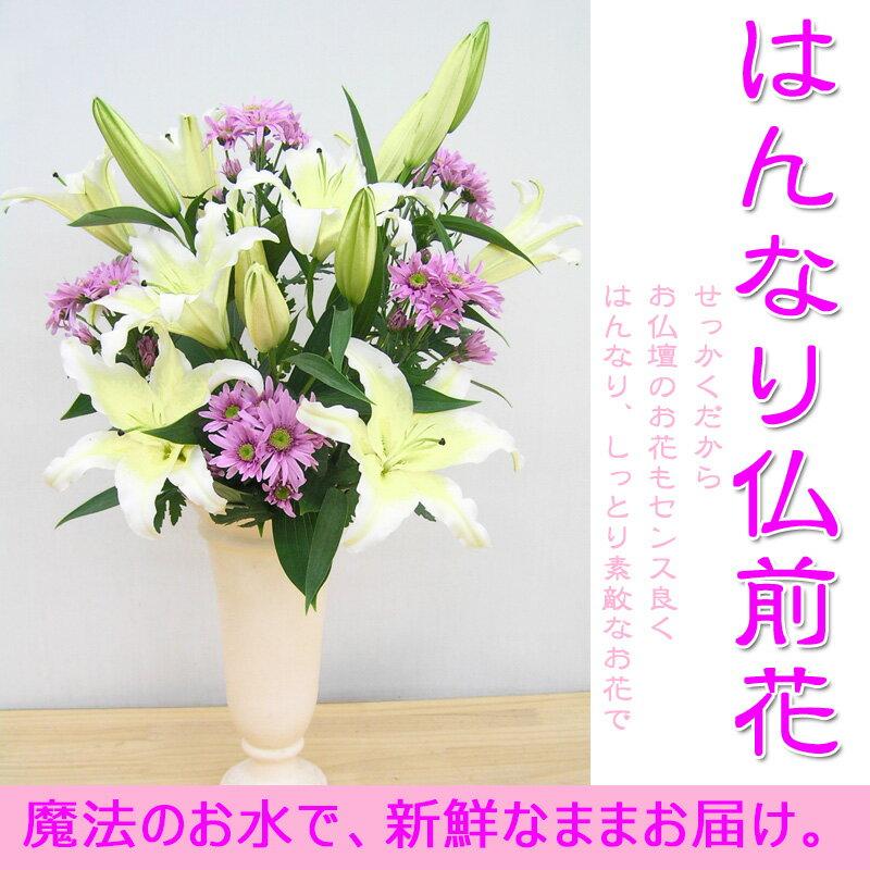 【3ヶ月コース】はんなり仏前花♪ お悔やみ お供え 仏事 お供え花 ホワイト 供養 お彼岸 定期 頒布 切花