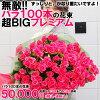 無敵!!バラ100本の花束ダークピンク超BIGプレミアムずっしりと、かなり重たいですよ!(約4.5キロあります!)この花束で感動しなかったら諦めてください!