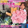 圧倒!!バラ100本の花束ピンクプレミアムずっしりと、かなり重たいですよ!(約2.5キロあります!)この花束で感動しなかったら諦めてください!