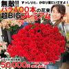 無敵!!バラ100本の花束レッド超BIGプレミアムずっしりと、かなり重たいですよ!
