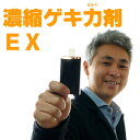 ゲキ力剤EX お花本来の力をより一層高める活力剤【メール便送料無料】