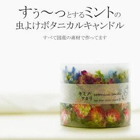 【受注生産品】すぅ〜っとするミントの虫除けボタニカルキャンドル キミノアカリ 国産素材
