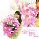 母の日 ギフト プレゼント 癒し 花 花束 BIG!PINKユリの花束 2020 ゆり 百合 生花 ピンク 珍しい