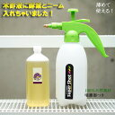 【予防用】【噴霧器が新しくなりました!】虫よけ!虫退治!「ゲキのひと吹き」500cc原液&噴霧器つき! 木酢液に酵素とニームを配合!…
