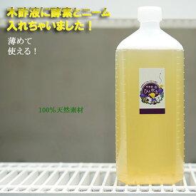 【予防用】虫よけ!虫退治!「ゲキのひと吹き」500cc原液単品! 木酢液に酵素とニームを配合!天然素材だけで作った安心の虫除けです!【送料無料】