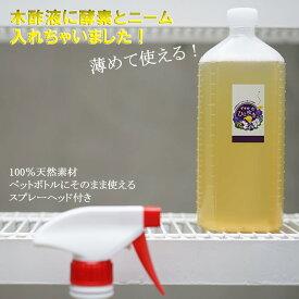 虫よけ!虫退治!「ゲキのひと吹き」500cc原液&スプレーヘッド付! 木酢液に酵素とニームを配合!天然素材だけで作った安心の虫除けです!【送料無料】