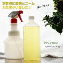 虫よけ!虫退治!「ゲキのひと吹き」500cc原液&スプレーボトル付! 木酢液に酵素とニームを配合!天然素材だけで作っ…