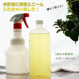 虫よけ!虫退治!「ゲキのひと吹き」500cc原液&スプレーボトル付! 木酢液に酵素とニームを配合!天然素材だけで作った安心の虫除けです!【送料無料】