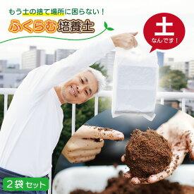 【2袋セット】送料無料!燃えるゴミで捨てられる!水はけ最高!培養土 1袋20リットル分 私フルヤが信頼するJiffy社の逸品です!ふくらむ培養土