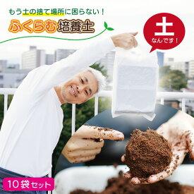 【10袋セット】送料無料!燃えるゴミで捨てられる!水はけ最高!培養土 1袋20リットル分を10セット! 私フルヤが信頼するJiffy社の逸品です!ふくらむ培養土