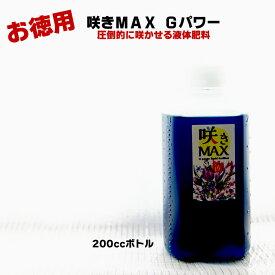 【お徳用200cc】咲きMAX Gパワー 極限まで咲かせる圧倒的な液肥【送料無料】