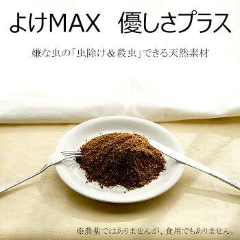 よけMAX優しさプラス嫌な虫の「虫除け&殺虫」ができる天然素材ニームカランジャを粉砕した天然100%!人体や益虫、ワンちゃんねこちゃんには無害です!【メール便送料無料】