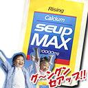 【定期購入】 初回購入時50%OFF&2回目以降25%OFF カルシウム サプリメント 子供 身長 応援 サプリ SEUP MAX(セアッ…