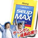 カルシウム サプリメント アルギニン サプリ 子供 身長 応援 キッズ ジュニア 粉末 SEUP MAX (セアップマックス) メー…