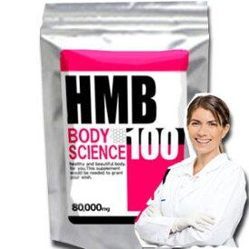 まとめ買いがお得!【2個セット】HMB サプリメント プロテイン サプリ 筋肉 トレーニング 男性 女性 ダイエット クレアチン BCAA アミノ酸 大豆 国産 HMBボディサイエンス100 送料無料