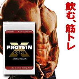 筋肉サプリメント