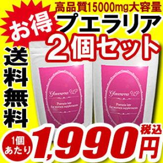 It is プエラリアサプリバストケアグラマラスアッププエラリアミリフィカサプリメント << half price or less!>>