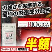 期間限定《半額》 シトルリン サプリメント 活力 増大 シトルリン サプリ バイオギガ BIOGIGA