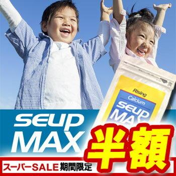 期間限定《半額》カルシウム サプリメント 子供 ジュニア キッズ プロテイン サプリ アルギニン ボーンペップ 卵黄ペプチド 粉末 パウダー SEUP MAX(セアップマックス) 送料無料