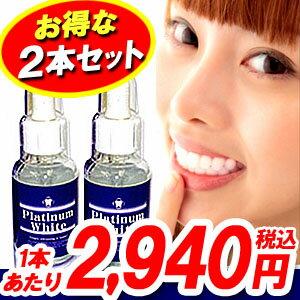 歯 ホワイトニング 自宅 歯 美白 マニキュア 歯磨き粉 プラチナムホワイト【お得な2個セット】《送料無料》半額以下