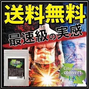 シトルリン サプリメント メンズ 活力 増大 サプリ シトルリン コンバートEX 男性用 健康食品 《送料無料
