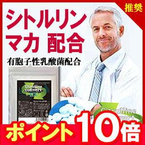 期間限定《ポイント10倍 送料無料》 シトルリン サプリメント メンズ 活力 増大 サプリ シトルリン コンバートEX 男性用 健康食品