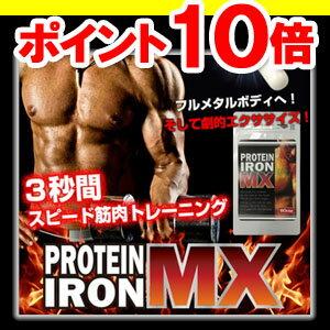 期間限定《ポイント10倍&送料無料》筋肉 トレーニング プロテイン HMB サプリメント プロテイン ダイエット BCAA アミノ酸 大豆 プロテインアイアンMX 送料無料