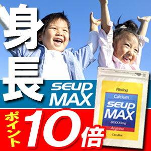 期間限定《ポイント10倍&送料無料》カルシウム サプリメント 子供 ジュニア キッズ プロテイン サプリ アルギニン ボーンペップ 卵黄ペプチド 粉末 SEUP MAX(セアップマックス)
