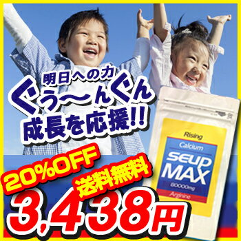 カルシウム サプリメント アルギニン サプリ 子供 キッズ ジュニア 粉末 SEUP MAX (セアップマックス) 《20%OFF》 メール便 送料無料