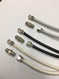 ◎4K8K対応 アンテナケーブル 5m 色を選べる 延長もできる 丸F型ねじ式 x F型ねじ式接栓付 中継接栓付属 メール便ご利用で 日本全国どこでも S4C-FB 1本 147-5○J