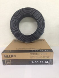 アンテナ同軸ケーブル S5C-FB 黒色 100m巻 x 1巻 CA導体、編組アルミ合金線 5巻迄同一送料 S5CFBAL-100MB