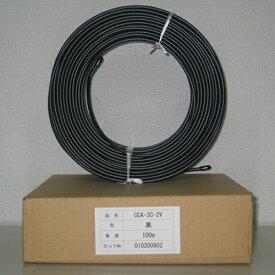 同軸ケーブル ノーブランド3C-2V 黒 信頼の国内メーカー製!100m x 1巻 編組銅覆アルミ線 CCA-3C2V-100MB
