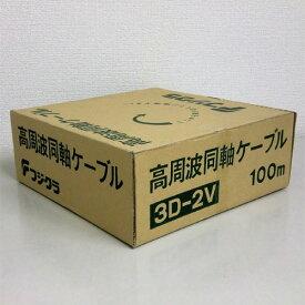 フジクラダイヤ 3D-2V 灰 30m 1本 50Ω同軸ケーブル!!