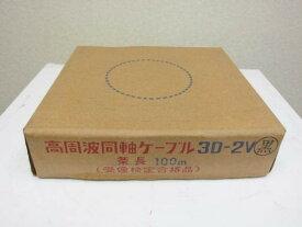 関西通信電線製 3D-2V 灰色 カット(切り)売り 1m単位 20m迄 送料499円(税込)!!50Ω無線同軸ケーブル メール便ご利用で!!781-3D2Vcut