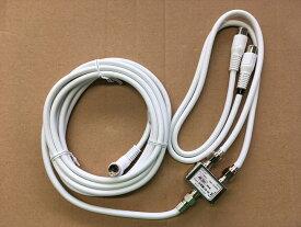 入出力ケーブル付分波器(セパレータ) 全長2m 4K8K対応 送料こみ込み 出力ケーブルプッシュコネクタ付 S4C-FB 白色 CB2P-2WL メール便ご利用で!日本全国どこでも!!