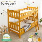 選べる3カラーの2段ベッド【Perroquet-ペロケ-】(2段ベッド耐震)