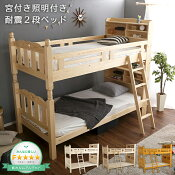 耐震仕様のすのこ2段ベッド【Awase-アウェース-】(ベッドすのこ2段)