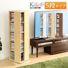 【送料無料】回転ブックラック5段【Kerbr-ケルブル-】