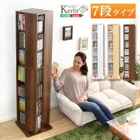 【送料無料】回転ブックラック7段【Kerbr-ケルブル-】