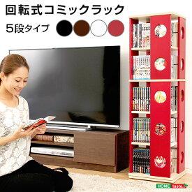 【送料無料】回転式の本棚!回転コミックラック(5段タイプ)【SWK-5】(本棚 回転 コミック)