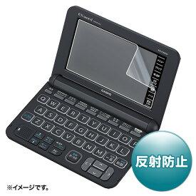 電子辞書 CASIO EX-word XD-Z/G/Y/Kシリーズ用液晶保護反射防止フィルム PDA-EDF501 サンワサプライ【ネコポス対応】
