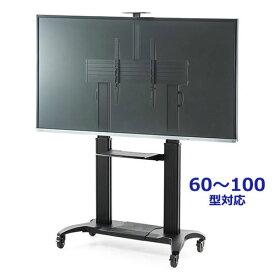 テレビスタンド 移動式 キャスター 昇降 高さ調整 大型 棚板付 VESA 液晶 ディスプレイ モニター 100 85 80 75 70 65 60インチ 型 EEX-TVS013