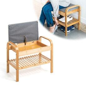 玄関イス 手すり 収納 棚 クッション スツール ベンチ サポートチェア 座敷椅子 竹製 EEX-CH84
