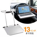 【新品・正規品】車載用テーブル (ノートパソコン用) 自動車のハンドルやシートに取付けられる EEA-HBA-66