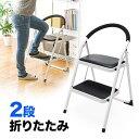【新品・正規品】脚立 折りたたみ ステップチェア(2段) 踏み台 ステップ台 椅子 イス